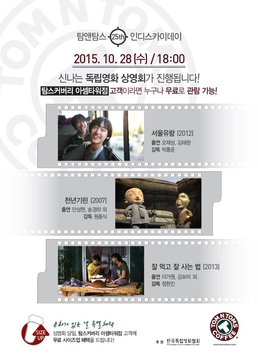 25. 2015)25th인디스카이데이_POP.jpg