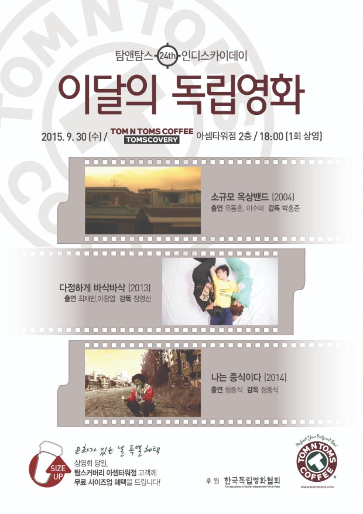 24. 2015)24th인디스카이데이_POP.jpg